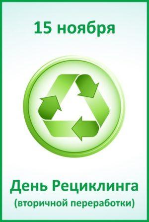 15 ноября — Всемирный день вторичной переработки