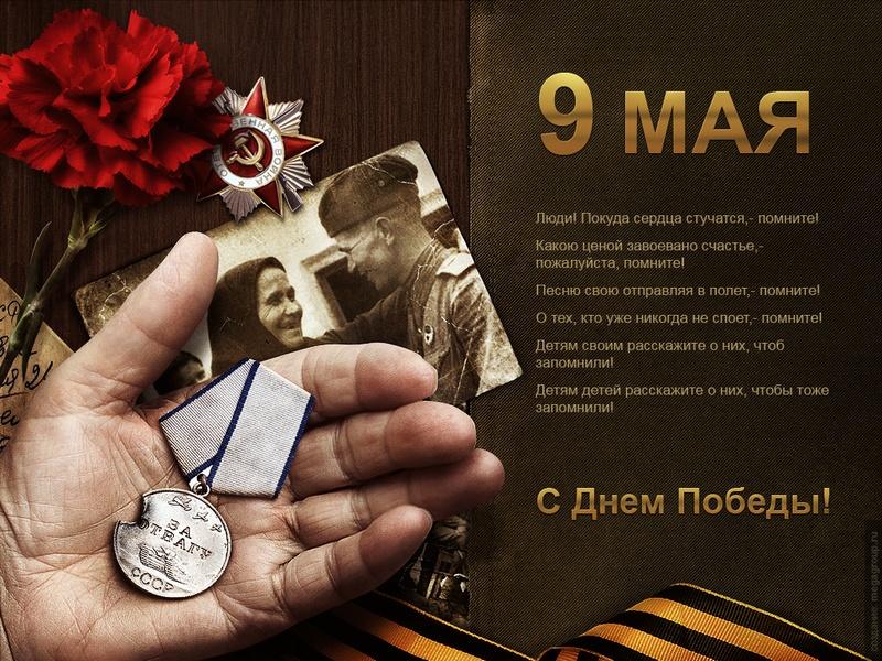С Великим праздником Победы